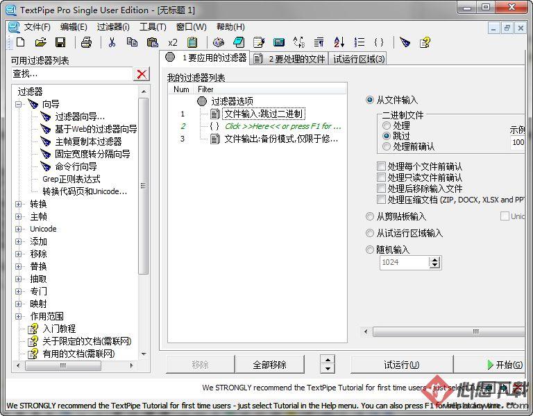 文字自动处理工具(TextPipe Pro) v10.3 中文特别版
