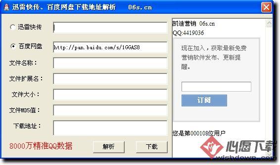 迅雷快传、百度网盘下载地址解析 1.0绿色版