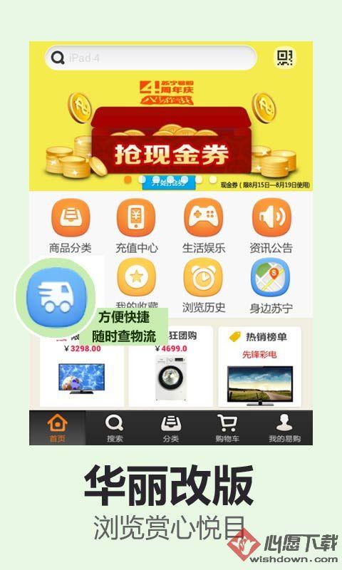 苏宁易购手机版 V4.6.6