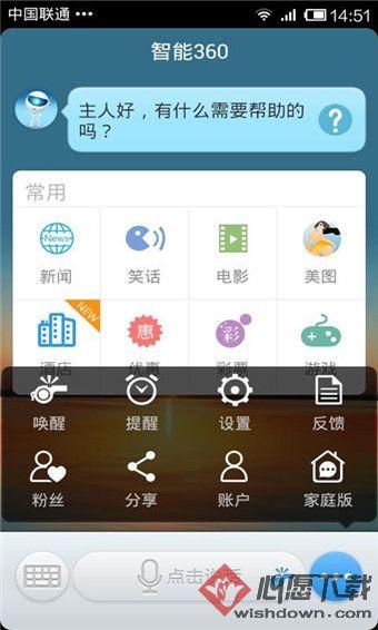 智能360语音助手手机版 v4.0.2.4 安卓版