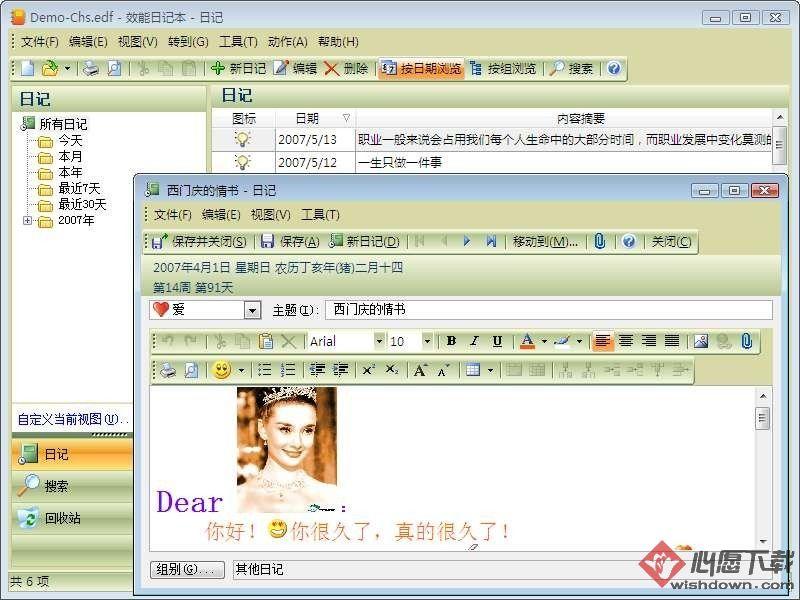 效能日记本(免费美观的日记本软件)