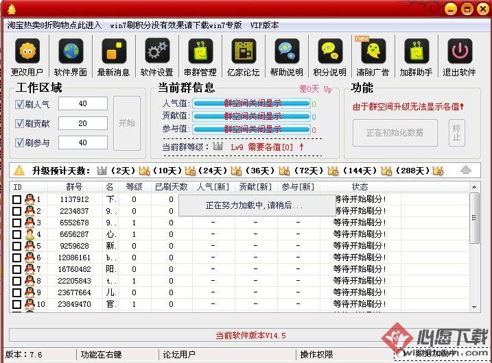 亿家QQ群刷皇冠软件管家 v26.9 最新版