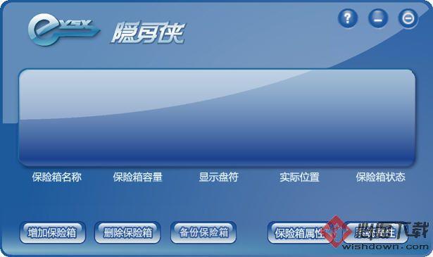 隐身侠v5.0.0.7官方版_wishdown.com