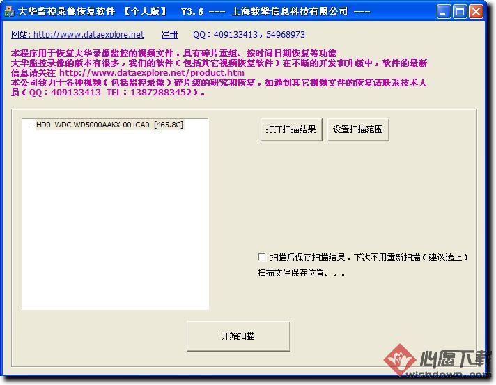 大华监控录像恢复软件(个人版) v10 官方免费版