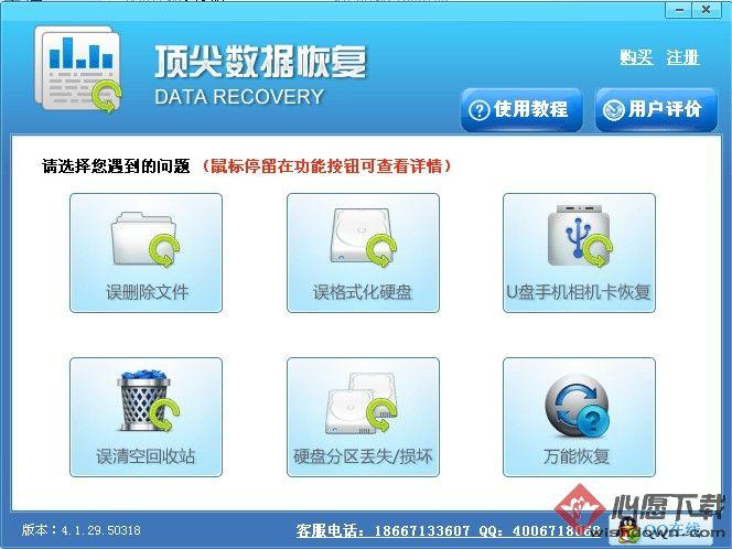 顶尖数据恢复软件 v6.30官方免费版