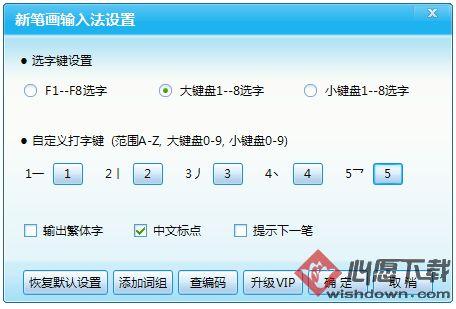 创新笔画输入法2013