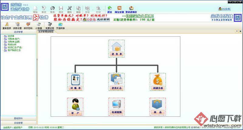 货管家送货单打印软件 v5.5 官方最新版