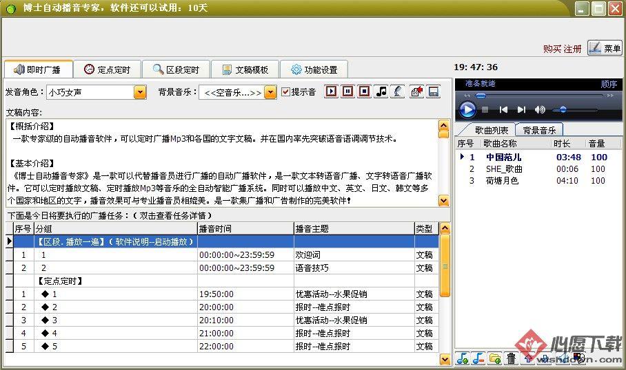 博士自动播音专家 v9.1 官方最新版