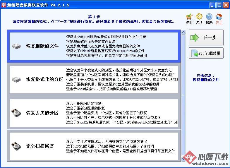 超级硬盘数据恢复软件 v4.8.8.6官方版