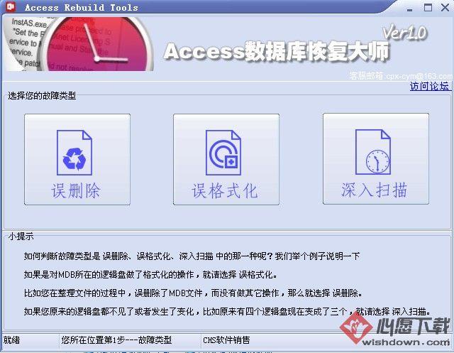 图灵access数据库恢复大师 v1.3.10.11 绿色版