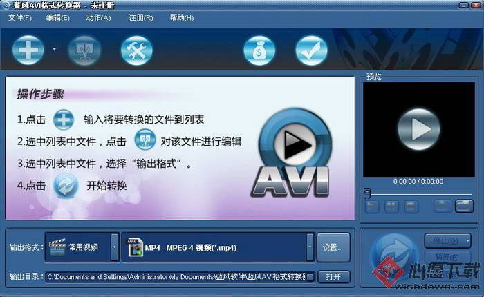 蓝风AVI视频格式转换器软件 v2.00.408官方最新版