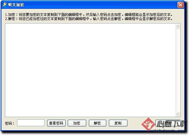 明文加密 V1.0.0.1绿色版