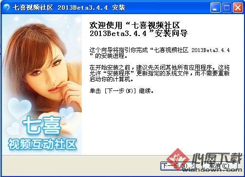 七喜视频社区电脑版 v10.1.2官方版