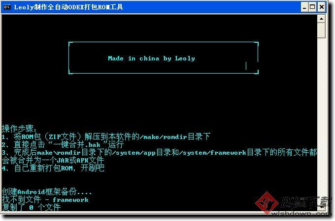 全自动ODEX打包ROM工具_wishdown.com