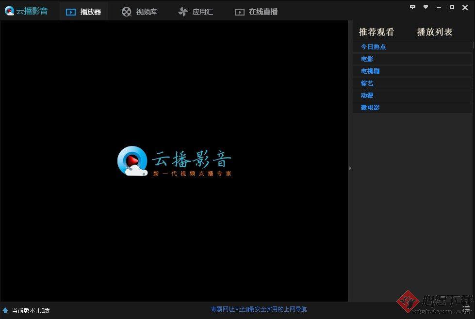 云播影音 v1.1官方最新版