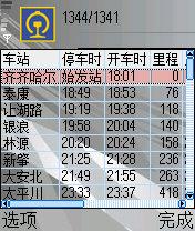 盛名列车时刻表S60第二版