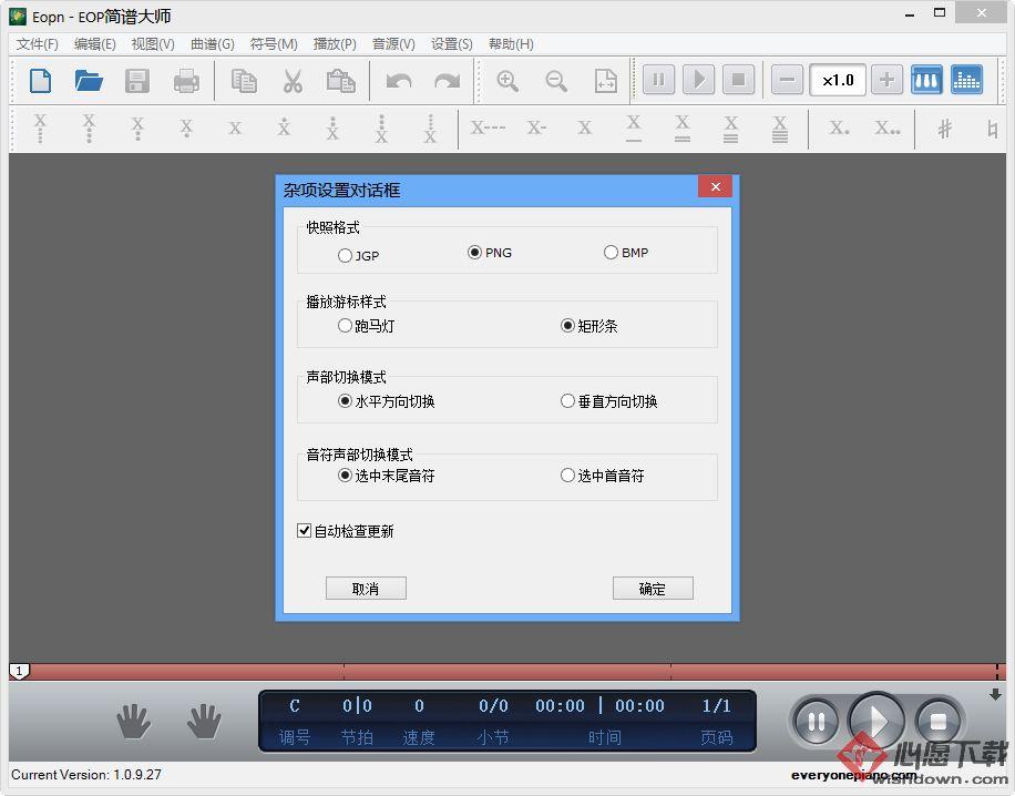 EOP简谱大师 V1.6.11.21 官方版