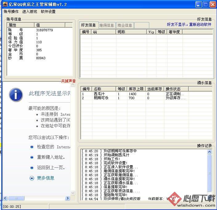 QQ夜店之王管家辅助 v22.5 免费版