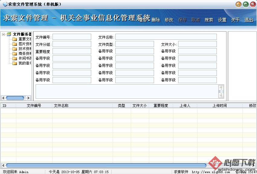 求索文件管理系统 v3.8 绿色版