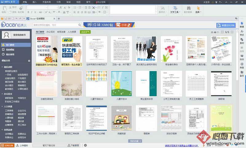 word2003官方下载 免费完整版