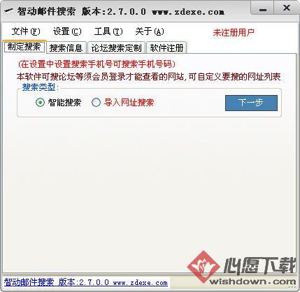 智动邮件搜索 v2.7.1.0完美版