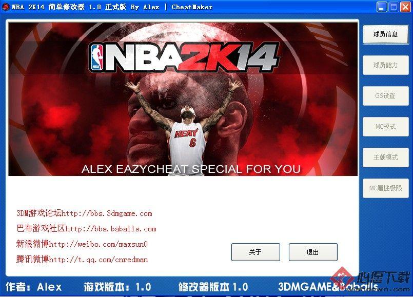 NBA2K14年龄修改器