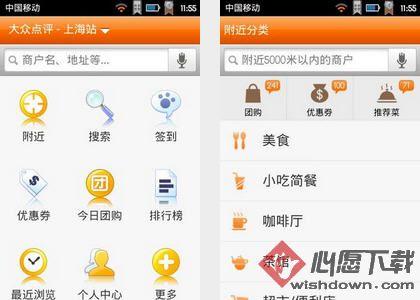 大众点评手机版 v9.0.2