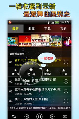 DJ音乐盒手机版 v3.3.0 安卓版