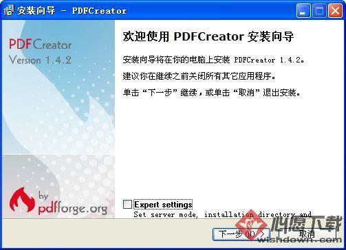 PDFCreator_pdf生成器