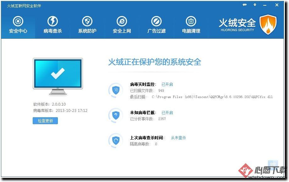火绒互联网安全软件v4.0.57.3官方版_wishdown.com