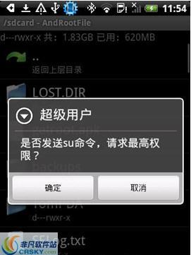 re管理器手机版 v4.1.3 安卓版