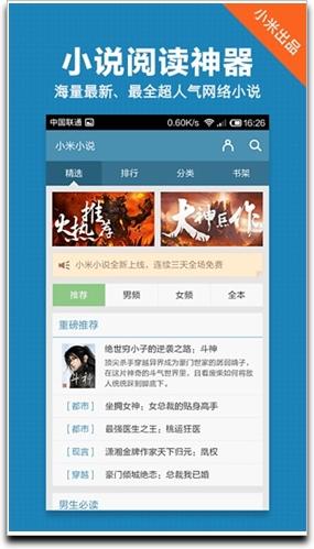 小米小说 v4.6.4 安卓版