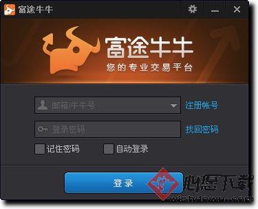 富途牛牛电脑版v3.58.6258官方版_wishdown.com