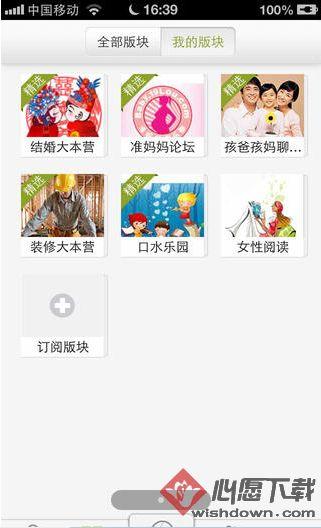 19楼iphone版 V6.2.2 官网ios版