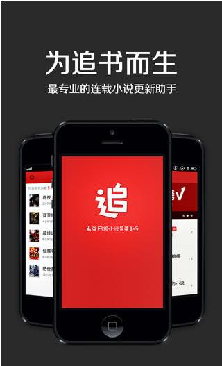 追书神器iphone版 v2.26.11 官方ios版