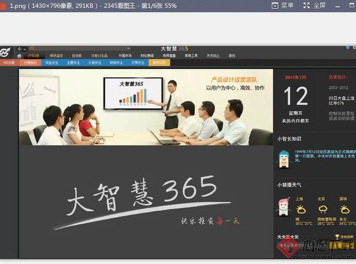 大智慧365炒股软件 v8.18官方版
