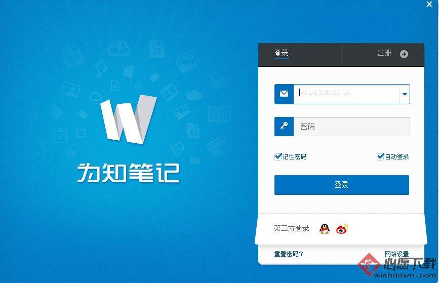 为知笔记官网免费版 v4.11.9 官方版