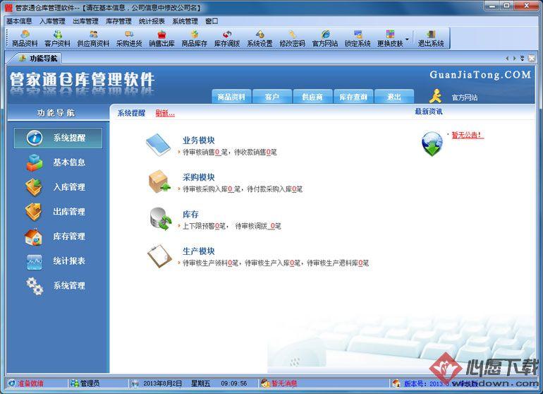 管家通仓库管理软件 v13.3免费版
