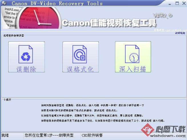 canon佳能视频恢复工具 v1.7