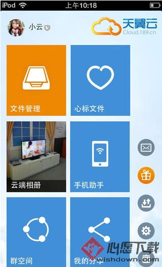 天翼云iphone客户端 v5.0.0 官方ios版