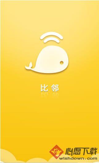比邻iphone版 V3.19.0 官方版
