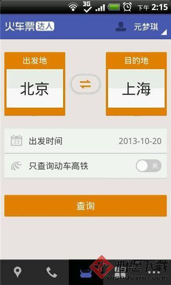 火车票达人手机版 v2.7.6 安卓版