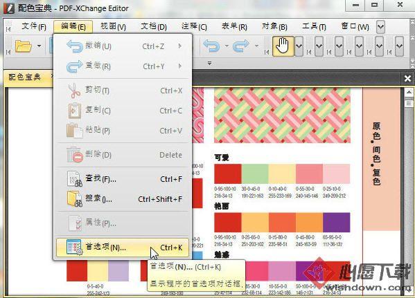 pdf编辑器中文版(PDF-XChange Editor)