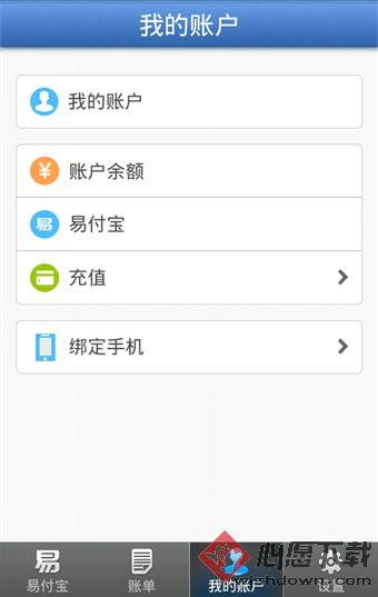 易付宝手机版 v5.0.0 安卓版