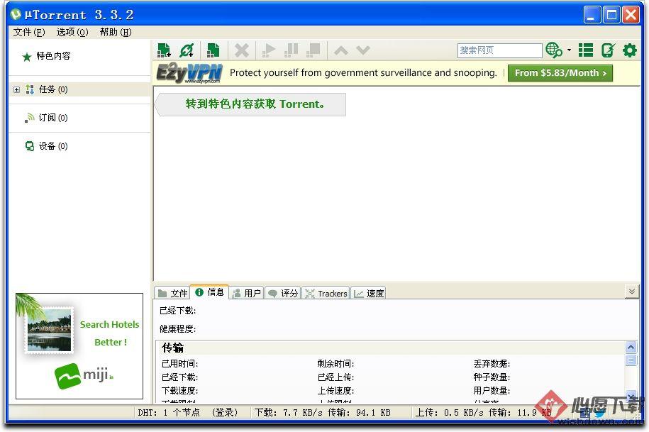 uTorrent_BT下载软件