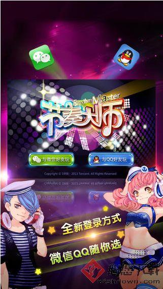 节奏大师iphone版(越狱/官方) v2.5.7 官方最新版