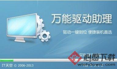 万能驱动助理 win7版 32位 v6.3.2015.0130 官方版