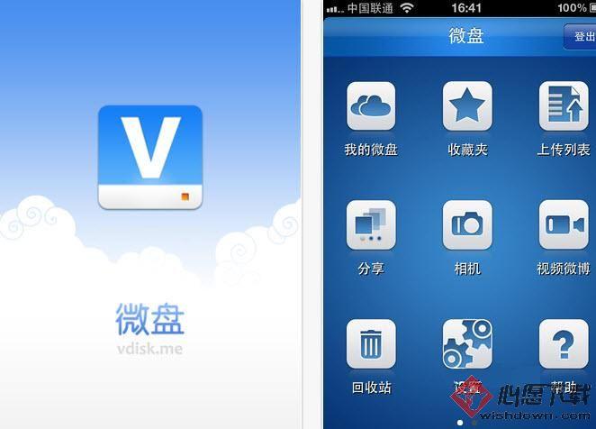 新浪微盘iphone版 V3.4.5 官方版