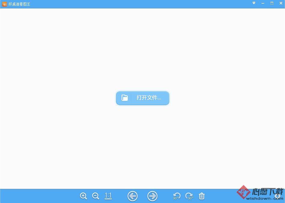 好桌道看图王 v1.5.5 官方最新版
