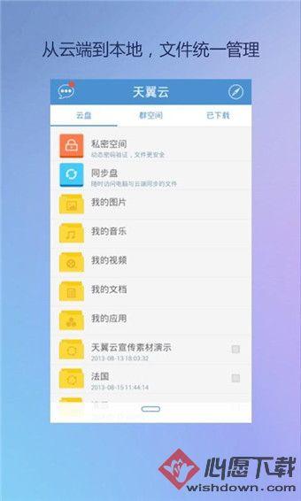 天翼云手机版 v5.0.0 安卓版